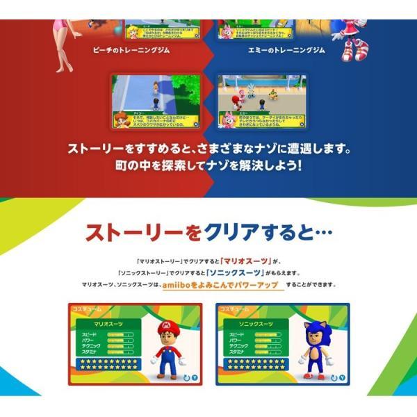 [メール便OK]【新品】【3DS】マリオ&ソニック AT リオ オリンピック[在庫品]|asakusa-mach|06