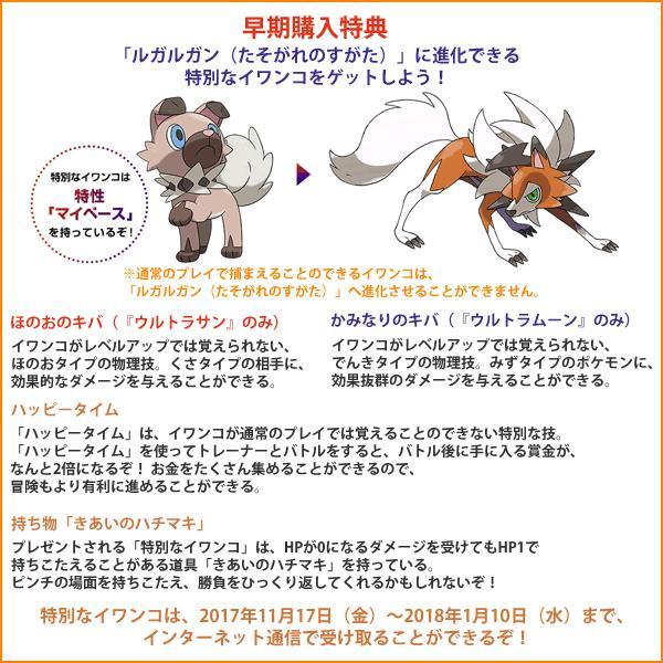在庫あり[メール便OK]【新品】【3DS】ポケットモンスター ウルトラサン|asakusa-mach|02
