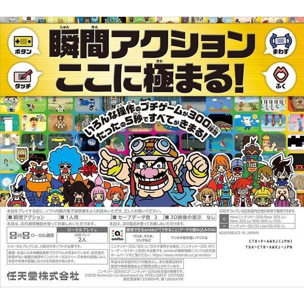 [メール便OK]【新品】【3DS】メイド イン ワリオ ゴージャス[在庫品]|asakusa-mach|02