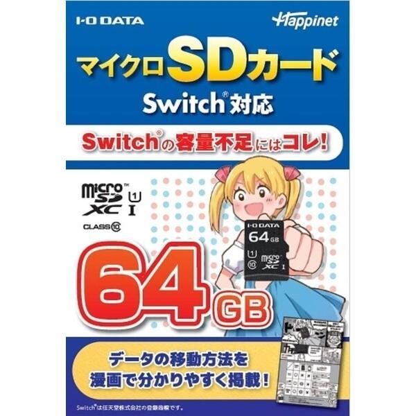 メール便OK  新品  NSHD マイクロSDカードSwitch対応64GB お取寄せ品