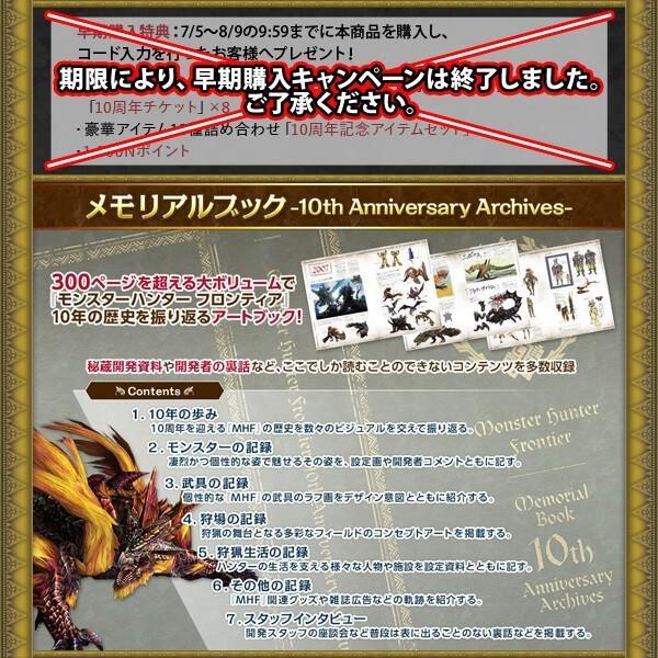 【即納可能】モンスターハンター フロンティア 10thアニバーサリー スペシャルグッズ<紅竜版>(PC/PS4/PS3/PSV/WiiU/Xbox360)【送料無料】|asakusa-mach|02