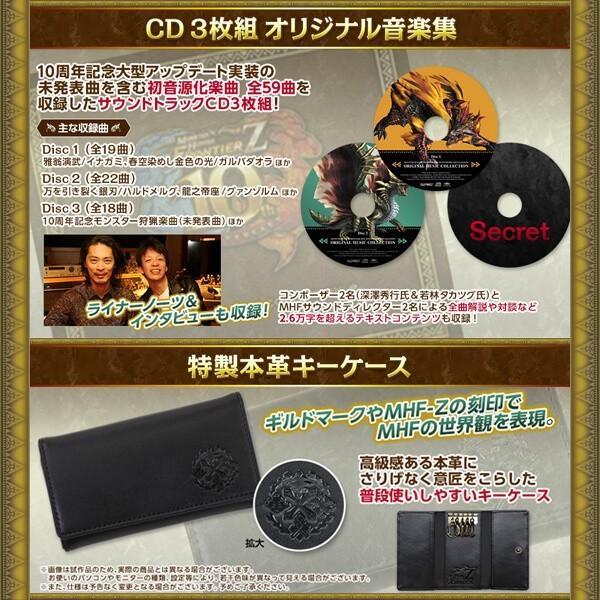 【即納可能】モンスターハンター フロンティア 10thアニバーサリー スペシャルグッズ<紅竜版>(PC/PS4/PS3/PSV/WiiU/Xbox360)【送料無料】|asakusa-mach|03