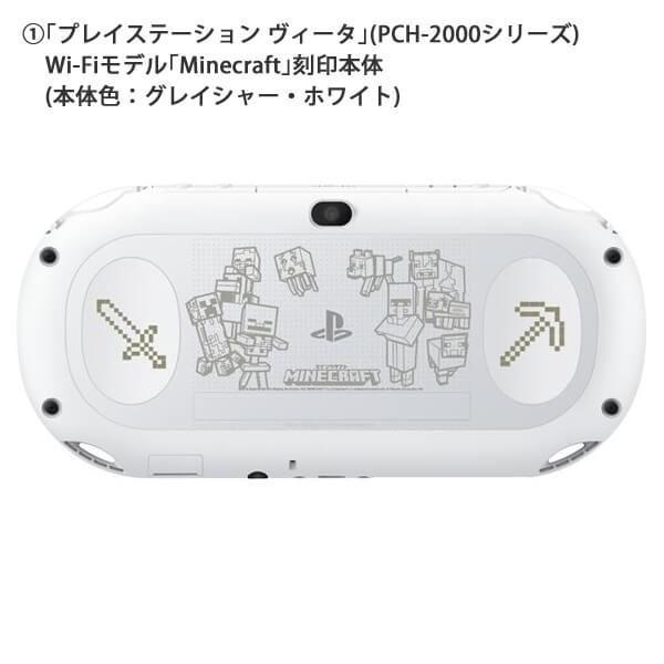 【即納可能】PlayStationVita Minecraft (マインクラフト) Special Edition Bundle 数量限定版【本体同梱】【送料無料】|asakusa-mach|02
