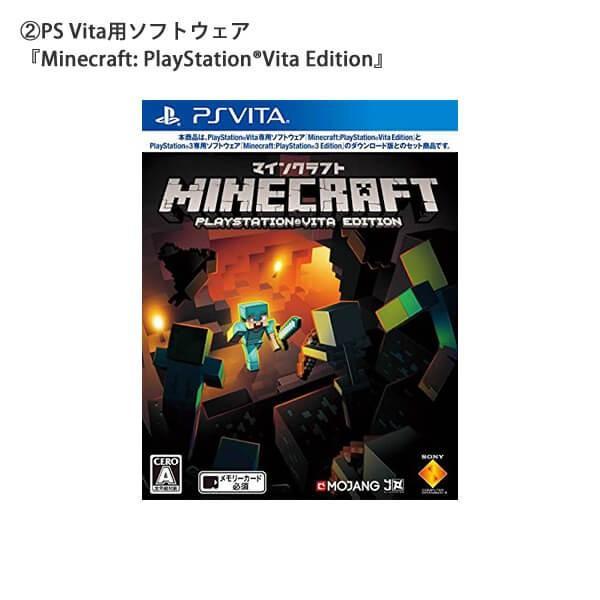 【即納可能】PlayStationVita Minecraft (マインクラフト) Special Edition Bundle 数量限定版【本体同梱】【送料無料】|asakusa-mach|03