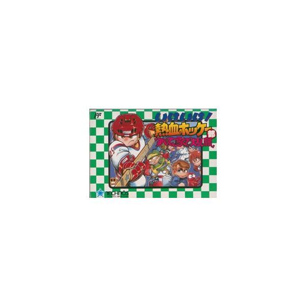【訳あり新品】【FC】いけいけ!熱血ホッケー部「すべってころんで大乱闘」[お取寄せ品]|asakusa-mach