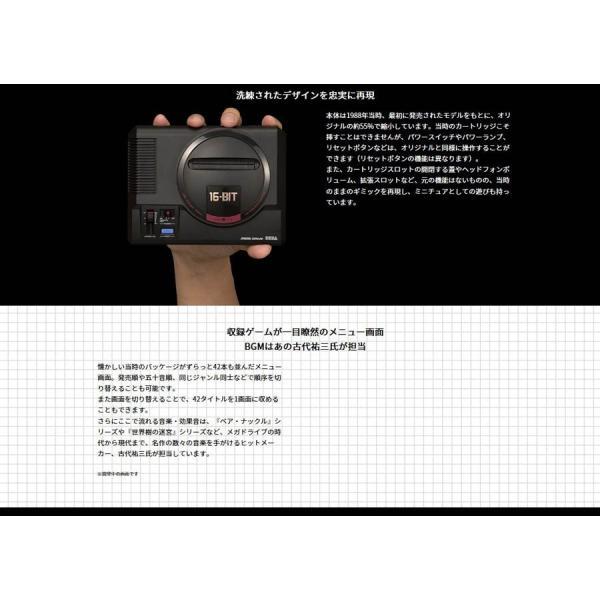 【即納可能】【新品】【MDHD】メガドライブミニW[在庫品] asakusa-mach 03