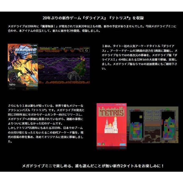 【即納可能】【新品】【MDHD】メガドライブミニW[在庫品] asakusa-mach 05