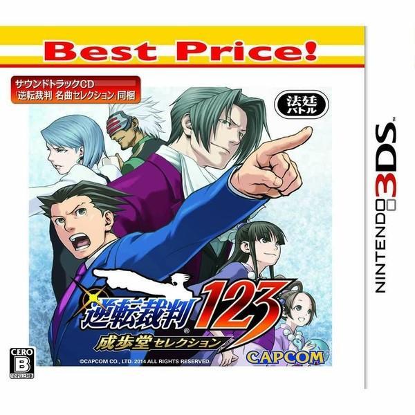【新品】【3DS】【BEST】逆転裁判123 成歩堂セレクション Best Price![在庫品]|asakusa-mach