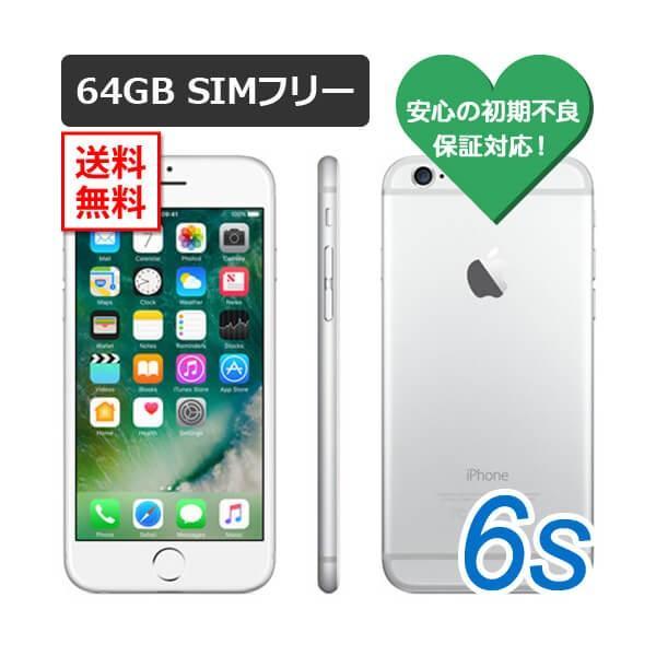 特典付【即納可能】【Sランク美品】iPhone6s 64GB シルバー 国内版 ...
