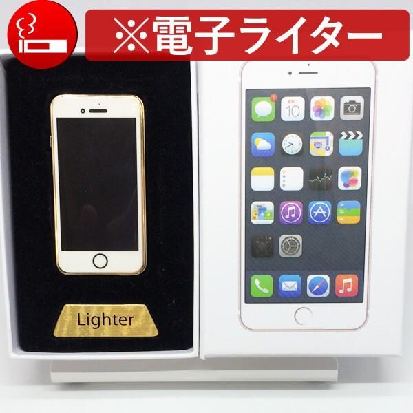[宅配便限定]【新品】USB充電式 電子ライター 携帯/スマホ型 2色展開 【ゴールド / シルバー】|asakusa-mach