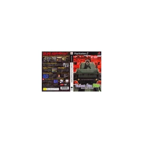 ヴェルベットファイル プラス [PS2]の画像
