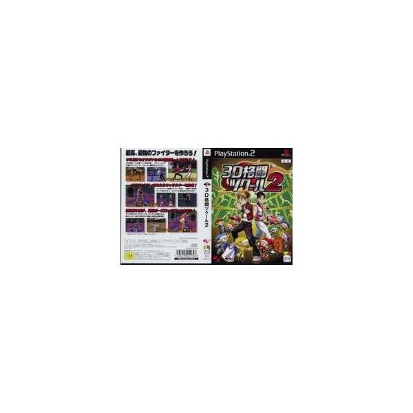 [メール便OK]【中古】【PS2】3D格闘ツクール2【eb!コレ】[お取寄せ品]|asakusa-mach