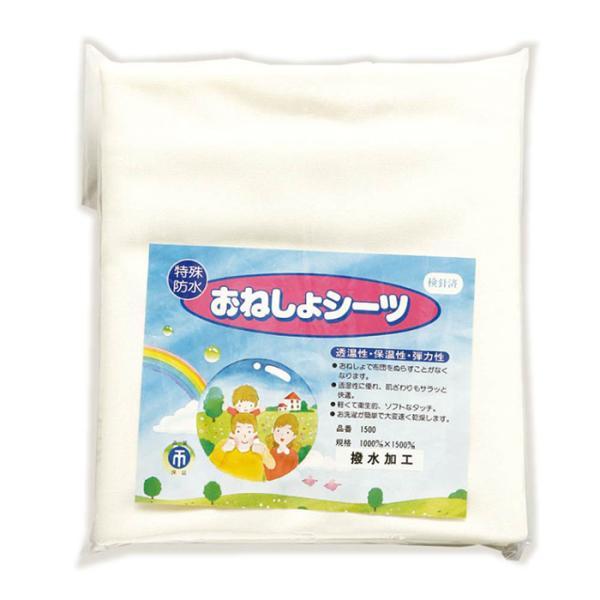介護 防水シーツ 大人用おねしょシーツ ( on167125-02 )  日本製 大人用 介護用