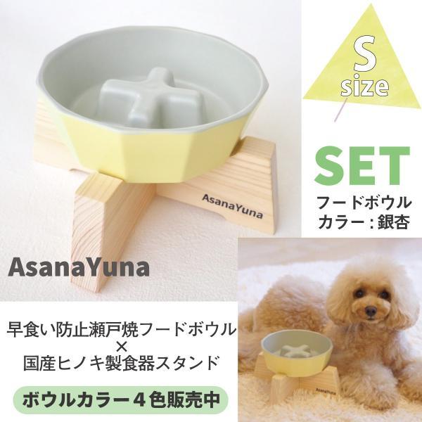 フードボウル 早食い防止 犬 Sサイズ 瀬戸焼 陶器 食器スタンド セット おしゃれ 日本製 AsanaYunaオリジナル 有害物質不使用 食器 黄色系|asanayuna2018