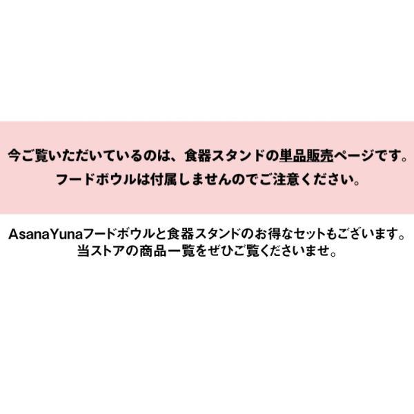 犬 フードボウルスタンド Mサイズ用 食器スタンド 日本製 ペット おしゃれ AsanaYunaオリジナル フードボウル 用 無塗装|asanayuna2018|06