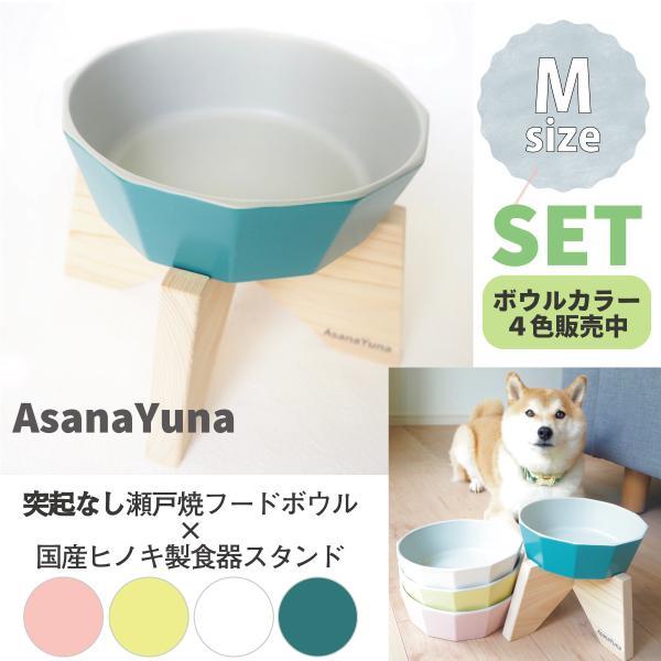 フードボウル 突起なし 犬 食器スタンド セット おしゃれ 日本製 瀬戸焼 陶器 水飲み ウォーター AsanaYuna 有害物質不使用|asanayuna2018