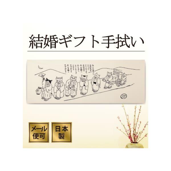 絵手ぬぐい  ねこ「猫の嫁入り」結婚 動物 ネコ かわいい /手ぬぐい 手拭い タオル 日本製 日本土産 外国人 プレゼント ギフト 和雑貨 和柄 asanoha-shop