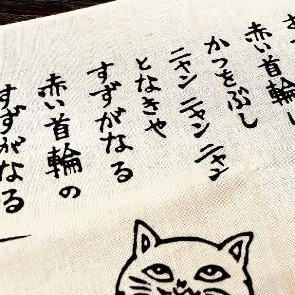 絵手ぬぐい  ねこ「猫の嫁入り」結婚 動物 ネコ かわいい /手ぬぐい 手拭い タオル 日本製 日本土産 外国人 プレゼント ギフト 和雑貨 和柄 asanoha-shop 05