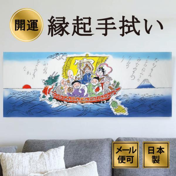 絵てぬぐい「七福神」干支 招福 縁起物 /手ぬぐい 手拭い タオル 日本製 海外お土産 外国人 プレゼント ギフト 絵画 和雑貨 和柄 額 アートフレーム asanoha-shop