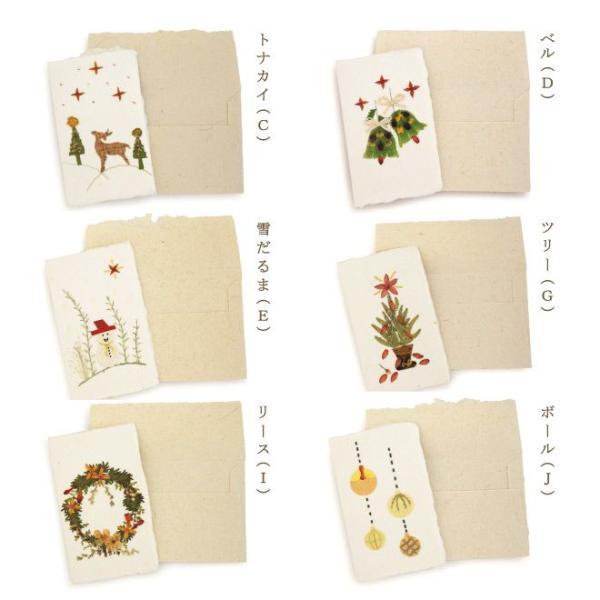 手漉き紙 クリスマスミニカード(リースI) asante 04