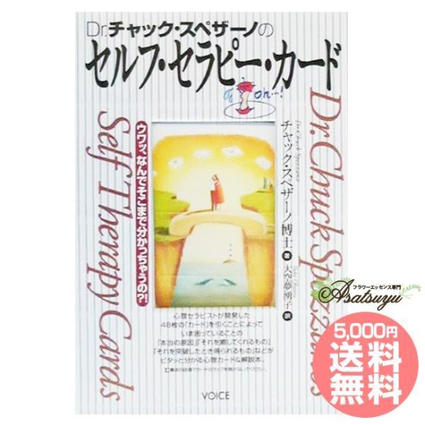 セルフ・セラピー・カード asatsuyu
