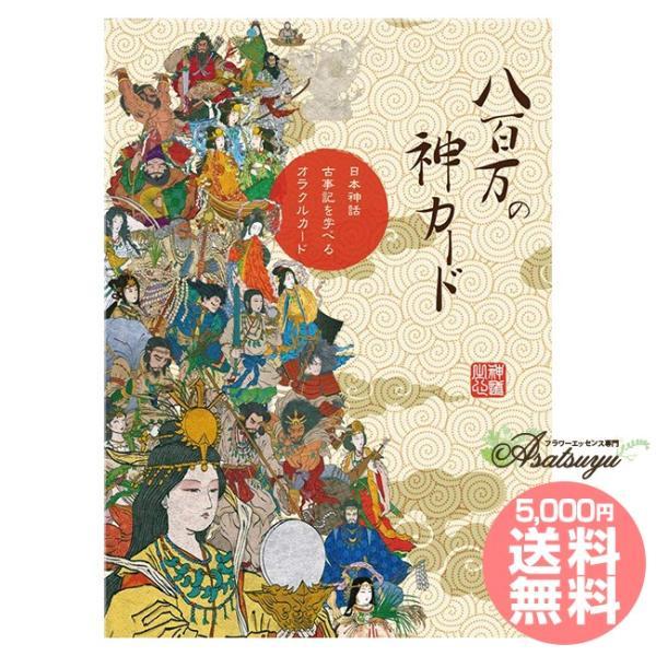 【8000円以上でサンプルプレゼント】八百万の神カード|asatsuyu