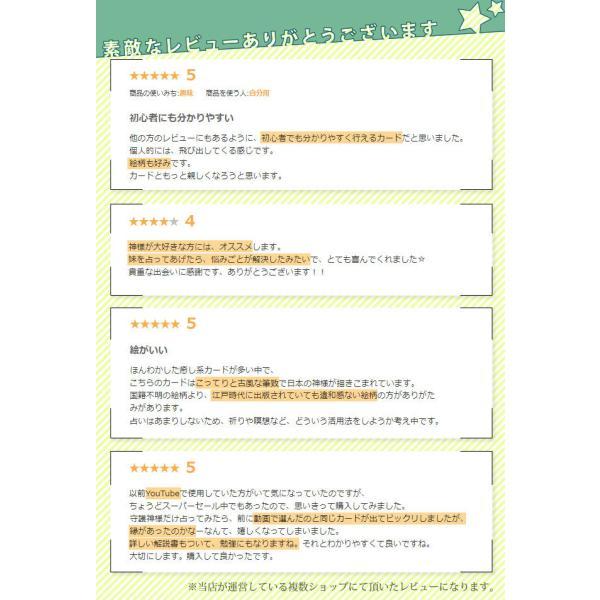 【8000円以上でサンプルプレゼント】八百万の神カード|asatsuyu|03
