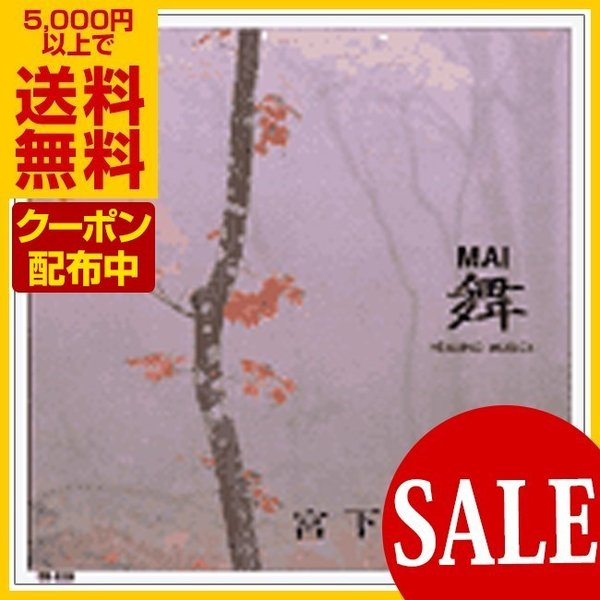 【8000円以上でサンプルプレゼント】舞 mai ヒーリングミュージック 宮下富実夫|asatsuyu