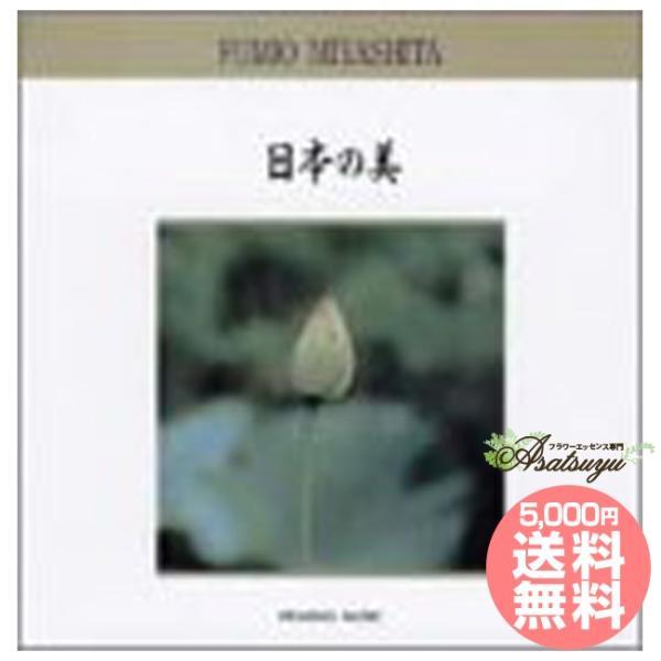 【8000円以上でサンプルプレゼント】日本の美 nihonnobi ヒーリングミュージック 宮下富実夫 asatsuyu