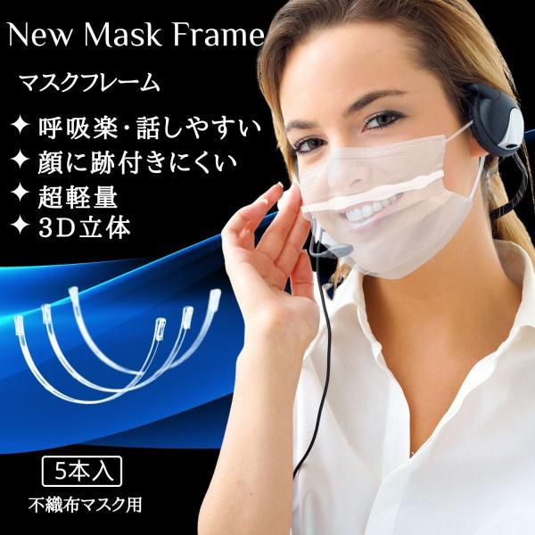 マスクフレーム超軽量5本入マスクのほね装着簡単マスクガード不織布マスクふつうサイズ専用化粧メイク崩れ防止蒸れ防止マスクの骨
