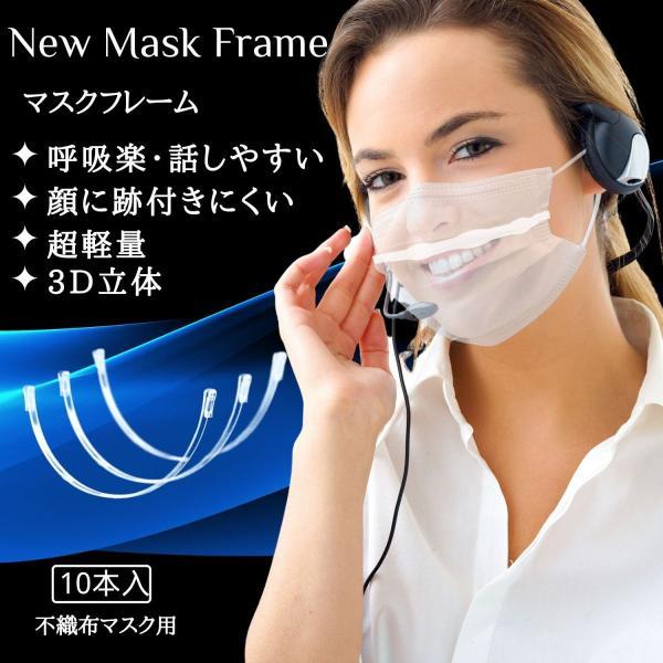 マスクフレーム超軽量10本入マスクのほね装着簡単マスクガード不織布マスクふつうサイズ専用化粧メイク崩れ防止蒸れ防止マスクの骨