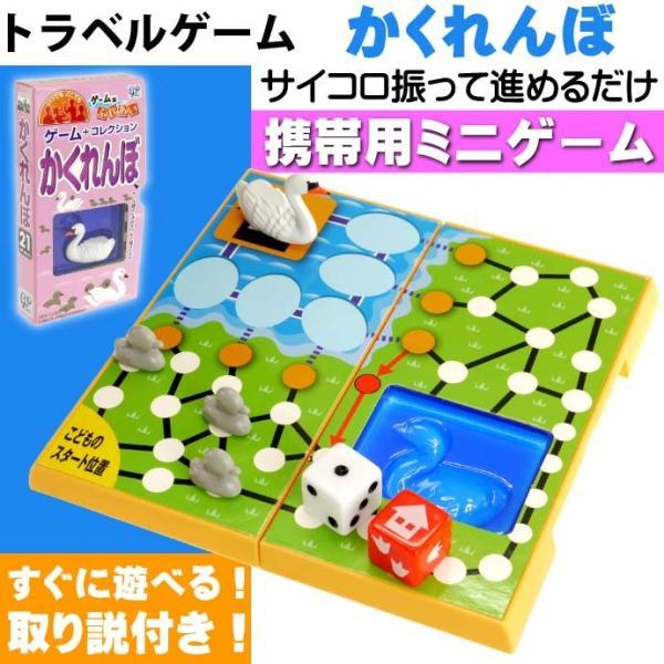 トラベルゲーム かくれんぼ サイコロ振って遊ぶ ゲームはふれあい 誰でも遊べるボードゲーム 旅行に最適 Ag039