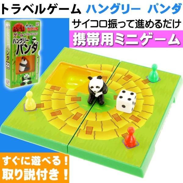 トラベルゲーム ハングリー パンダ サイコロ振って遊ぶ ゲームはふれあい 誰でも遊べるボードゲーム 旅行に最適 Ag041