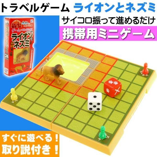 トラベルゲーム ライオンとネズミ サイコロ振って遊ぶ ゲームはふれあい 誰でも遊べるボードゲーム 旅行に最適 Ag043