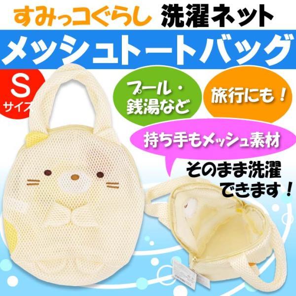 すみっコぐらし ねこ メッシュトートバッグ 洗濯ネット K-1300B キャラクターグッズ プール お風呂 銭湯用洗濯ネット Ap074