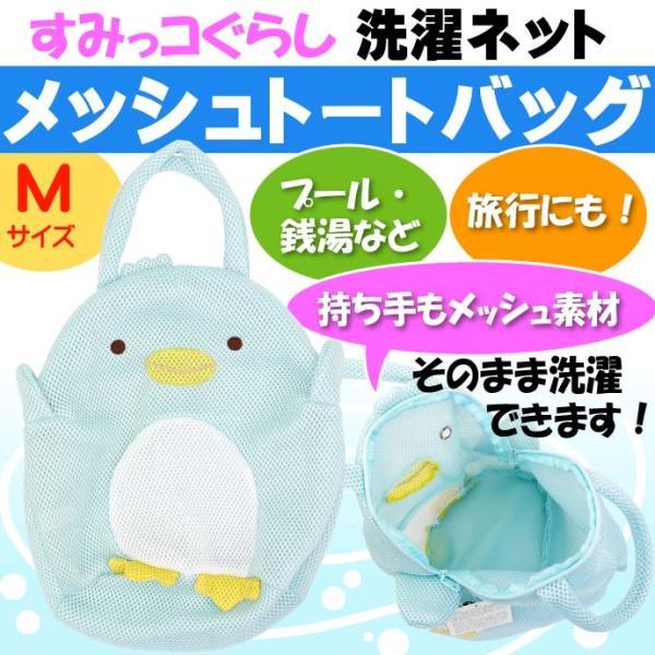 すみっコぐらし ぺんぎん メッシュトートバッグM K-1301E キャラクターグッズ プール お風呂 銭湯用洗濯ネット Ap083