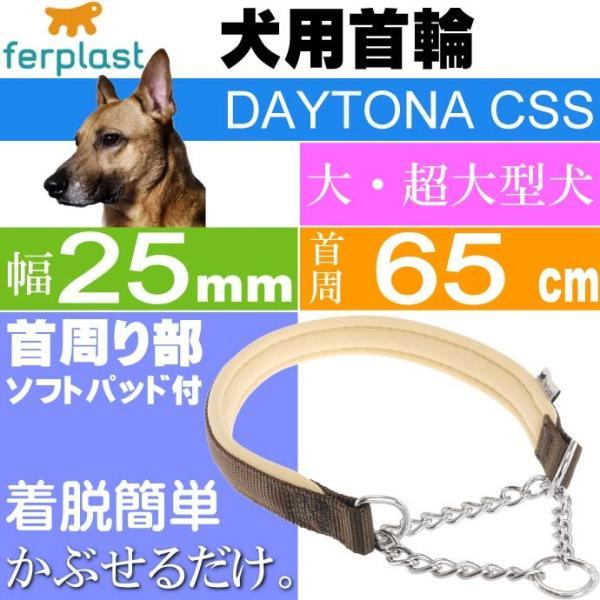 首輪 犬用 ファープラスト デイトナCSS 茶色 首回り65cm ペット用品 ferplast チェーン ハーフチョーク犬用首輪 Fa366