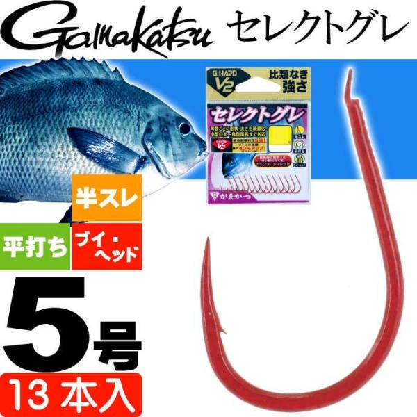 がまかつG-HARDV2セレクトグレ687335号13本グレ針gamakatsu釣り具磯釣りフカセ釣り針Ks990