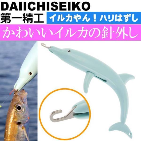 イルカやん!ハリはずし みずいろ 魚触らず針外し 第一精工 32185 釣り具 Ks1490