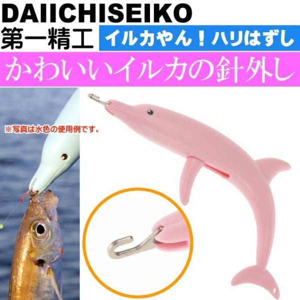 イルカやん!ハリはずし ももいろ 魚触らず針外し 第一精工 32186 釣り具 Ks1491