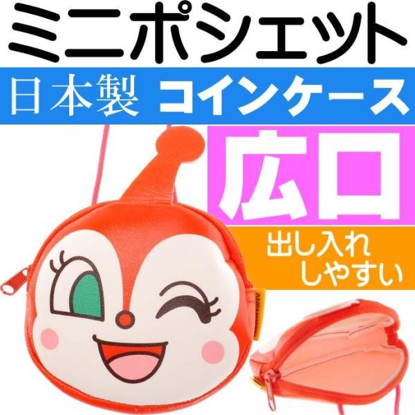 ドキンちゃん ミニポシェット コインケース 小銭入れ キャラクターグッズ アンパンマンシリーズ ms066