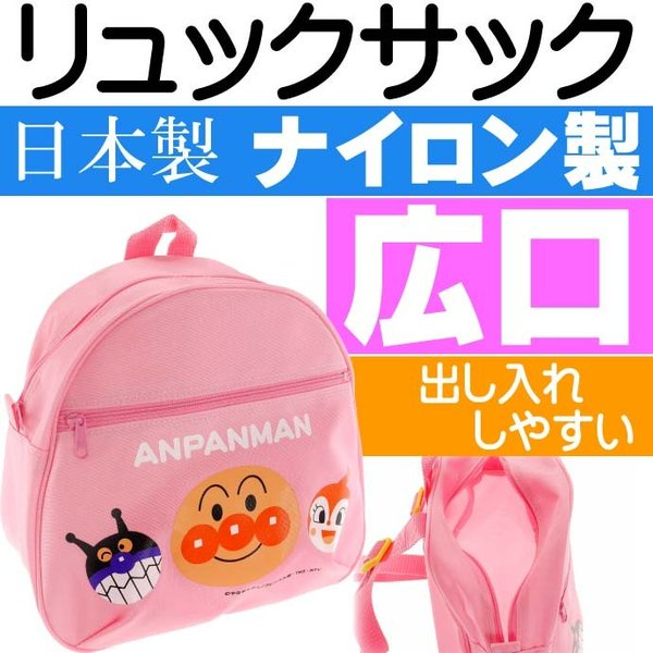 アンパンマン 桃 リュックサック かばん バッグ キャラクターグッズ アンパンマン ばいきんまん ドキンちゃん ms078