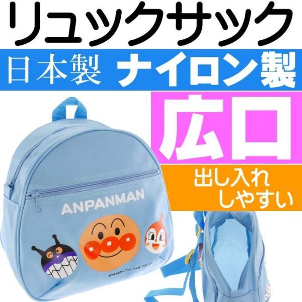 アンパンマン 青 リュックサック かばん バッグ キャラクターグッズ アンパンマン ばいきんまん ドキンちゃん ms079