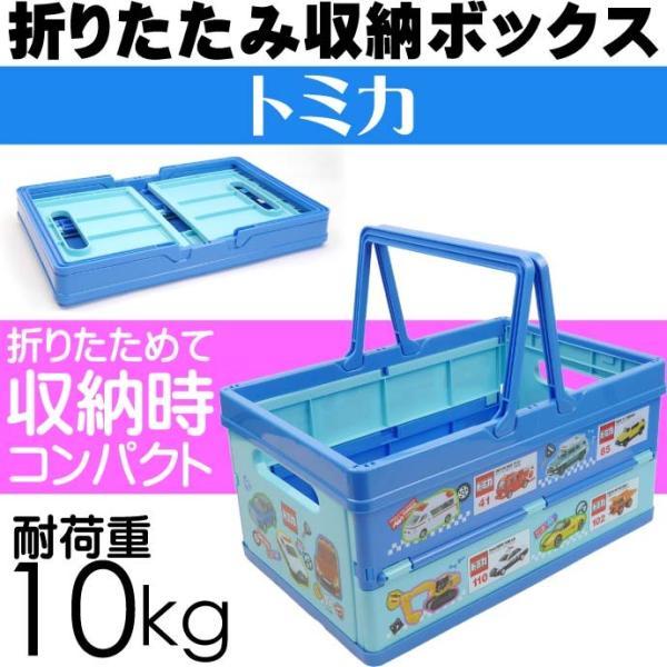 TOMICAトミカ折りたたみボックスおもちゃ箱BWOT13キャラクターグッズ収納ボックス小物入れSk1576