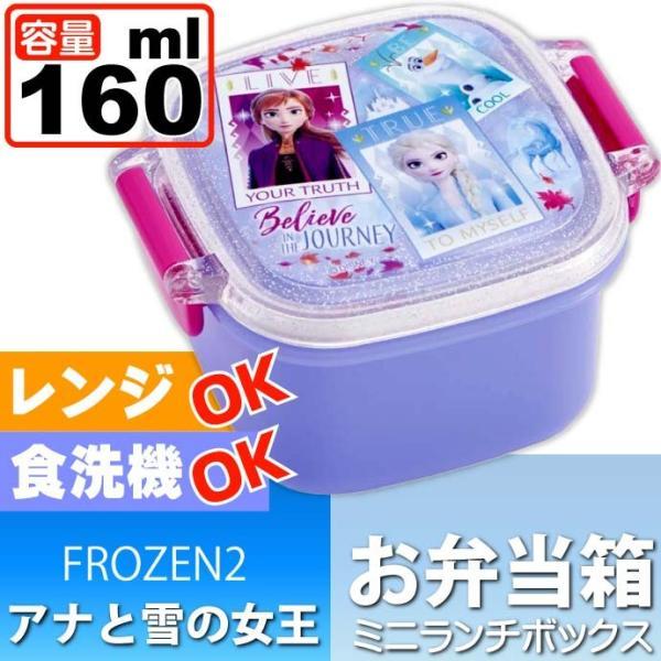 アナと雪の女王FROZEN2ミニタイトランチボックスRC1Aキャラクターグッズミニお弁当箱Sk496