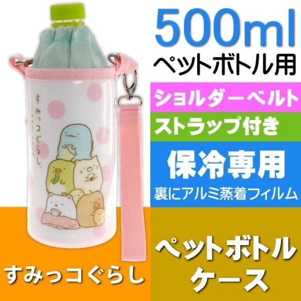 すみっコぐらし保冷ペットボトルカバーケースPVPC6キャラクターグッズペットボトルクーラーバッグSk441