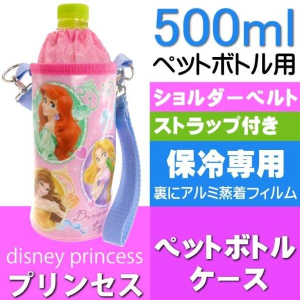 プリンセス保冷ペットボトルカバーケースPVPC6キャラクターグッズペットボトルクーラーバッグSk900