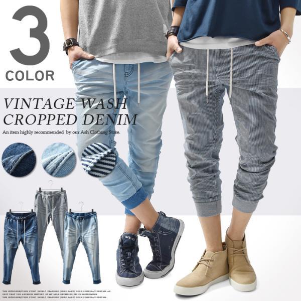スウェットデニム ジョガーパンツ メンズ デニムパンツ カットデニム スウェットパンツ|ash-store