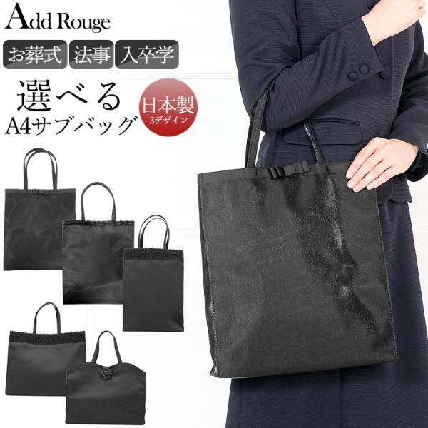 日本製 フォーマルバッグ ブラックフォーマル サブバッグ グログラン 冠婚葬祭 入学式 卒業式 喪服 葬式 法事 法要 弔事 A4 バラ(b-108)|ashblond
