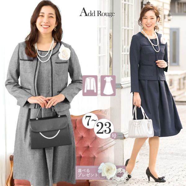 6e95229dd8f8f 卒業式 服 母 卒園式 服装 ママ 入学式 スーツ セレモニースーツ ...